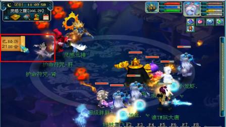 梦幻西游:老王仅用20多回合就把四星应变杀完了,还有比这个快的吗