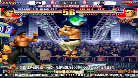 拳皇97:河池秀了,前冲地狱极乐落,老K一键岚之山来了