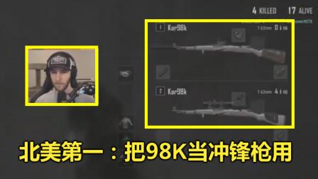 绝地求生:北美第一捡了2把98K,却没倍镜,气的当冲锋枪用了