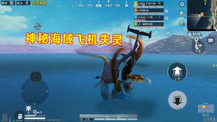 和平精英:海岛有一片神奇的海域,直升机经过会失灵,千万别来!