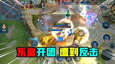 王者荣耀:东皇太一与队友站在一起,达摩一脚过来当场爆炸
