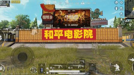 """和平精英:玩家发现海岛""""电影院"""",找到它还能免费""""看电影""""!"""