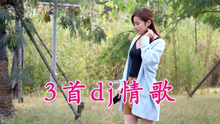 郭玲、张冬玲、乔玲儿联唱《3首DJ情歌》首首动听,曲曲醉心!