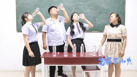 学霸王小九:老师让学生挑战10秒喝一瓶水,没想赢得奖励是一大桶水,太逗了