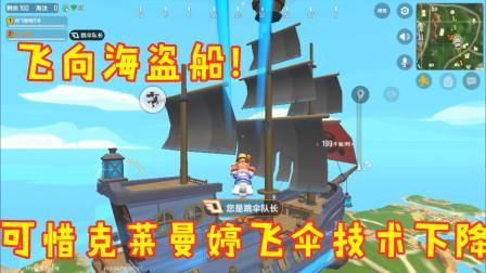 香肠派对:克莱曼婷飞伞技术下降,不然一定去海盗船!