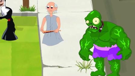植物大战僵尸:奶奶修女来捣乱,肉先生来帮忙