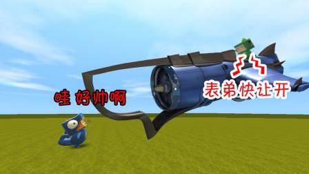 迷你世界:表哥新买了一架飞行器,刚飞上天,就从空中摔了下来