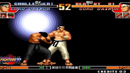 拳皇97:老三问随机到大门,还排头,对手要崩溃