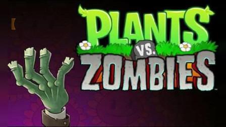 【雪儿解说】怀旧游戏第一期 植物大战僵尸:我家的草坪被入侵了