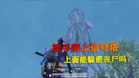 和平精英揭秘真相:徒手爬上军事基地的信号塔!上面能躲避丧尸?