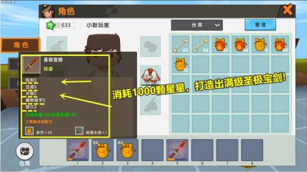迷你世界:一个方块生存!消耗1000颗星星,打造出满级神器宝剑