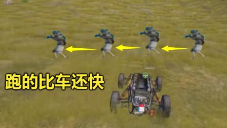 和平精英:这人是魔鬼吧!跑得比车还要快,观战后看到神奇一幕