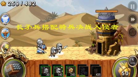 王国之战:长矛兵配合骑兵能不能轻松消灭入侵者 摧毁敌人基地?