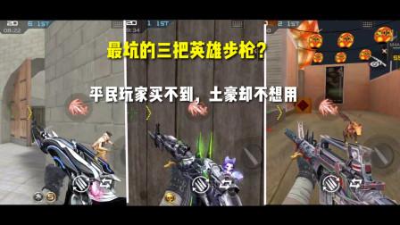 CF手游:最坑的三把英雄步枪!平民玩家买不起,土豪却不想用?