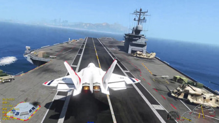 GTA5:F22战斗机降落航母之后为何会爆炸?