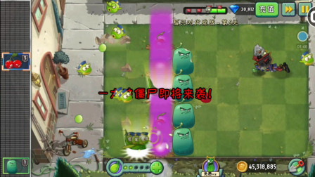 植物大战僵尸2:复兴欢度金秋06天传奇,地上小僵尸跑得太快!