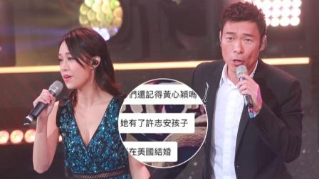 这就是娱乐圈 2019 许志安郑秀文未领证?曝黄心颖和他将成婚相关的图片