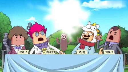 搞笑吃鸡动画:香肠岛选形象代表,各路高手粉墨登场,霸哥技压群雄