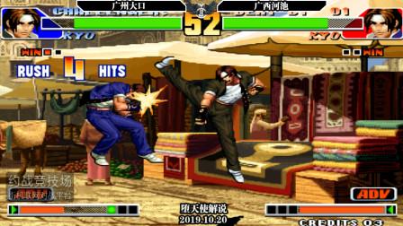 拳皇98大口vs河池,两个国服最强草薙京跨界干起来了!