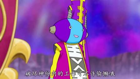 龙珠:维斯在全王面前打破坏神小报告,吓坏了比鲁斯!