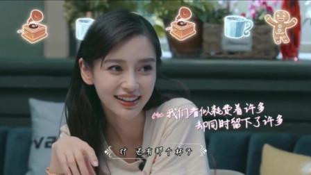 美食告白记:Baby和闺蜜回忆从前,杨颖说我还没和你遛过娃呢