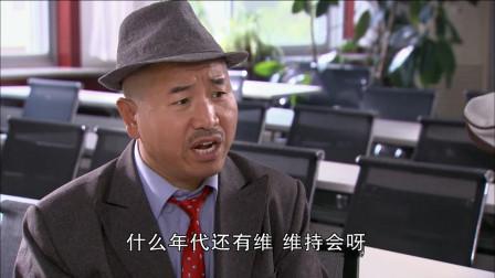 刘能以会长身份来谈合作,木生以为是维持会,刘能秒变汉奸