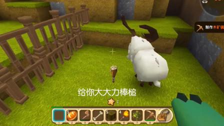 迷你世界:小鬼的大哥竟被小羊给秒杀了,小伙伴们知道是怎么一回事吗