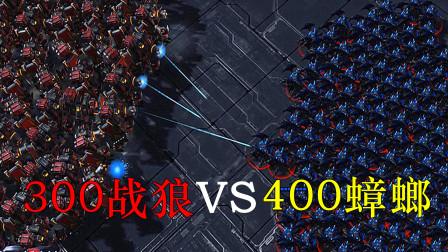 星际争霸:300战狼VS400蟑螂,最终谁能获得胜利?