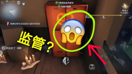第五人格:监管也能进柜子?侦探:除了她,谁也进不去