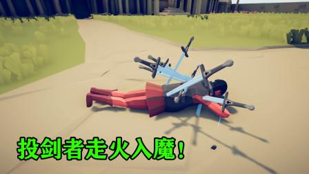 投剑者加上啦啦队=投剑者走火入魔!全面战争模拟器