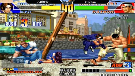 拳皇98:草薙京无限奈奈落表演,当年敢这么对战怕是出不了游戏厅