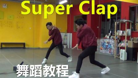 点击观看《南舞团 super clap super junior 舞蹈教程 翻跳 练习室(上)》