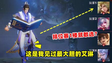 小虾米:排位赛玩女武神艾琳,还是1楼选的,被张良针对到哭