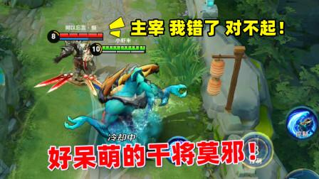 小虾米:为了复仇木兰,干将把位移用了?反而被主宰一巴掌拍死
