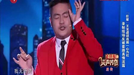 王龙模仿杨坤唱歌,一颦一动逗笑现场评委和观众!