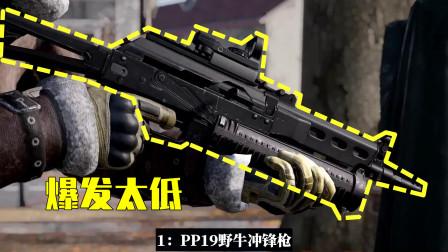吃鸡小讲堂:最没用的3把枪,它看起来很强大,其实相当弱鸡!