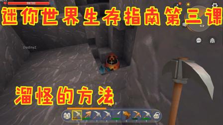 迷你世界:生存指南第三课,下矿须知的各种事项!