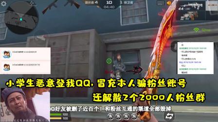 小学生登我QQ,冒充本人骗粉丝账号!还恶意解散2个2000人粉丝群