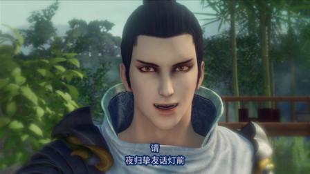 大帅终于放下执念,三百年了,再与挚友李淳风把酒欢颜