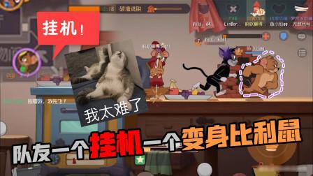 猫和老鼠手游:蚂蚁被绑火箭,队友一个挂机一个变身,我太难了!