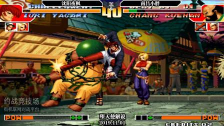 拳皇97夜枫:给大家表演一波八神操作,这才是真正的骚操作