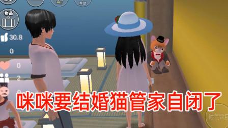 樱花之恋猫管家番外02:咪咪被威胁和杀马特结婚,猫管家自闭了!