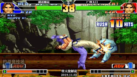 拳皇98当赖霸大口两位进攻流玩家遇到一起,就是一场视觉盛宴!