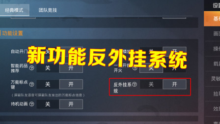 和平精英:反外挂系统再加强!玩家建议加入新功能,官方正在考虑