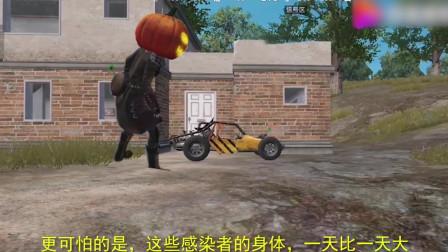 和平精英:暮色镇大解密,巨型南瓜怪由玩家变化成的?