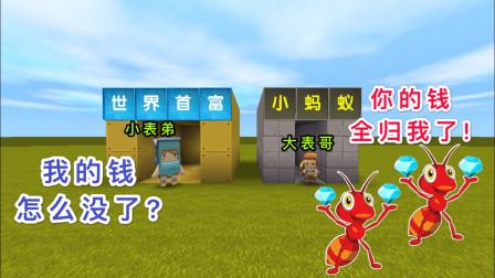 """迷你世界:大表哥是""""小蚂蚁"""",偷光小表弟的钱,让他变成了乞丐"""