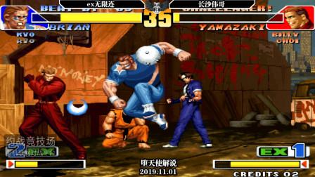 拳皇98普通模式的垫底角色,换个模式实力直接变超强!