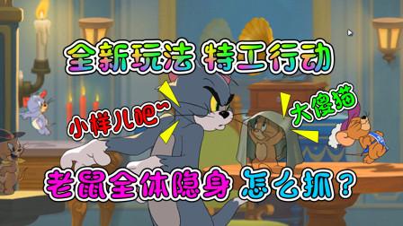猫和老鼠手游:新模式特工行动来袭!杰瑞全体隐身可怎么抓?