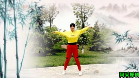 点击观看《阿采弹跳健身舞简单易学 32步吃鸡摇》