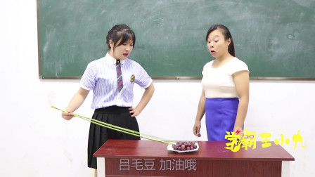 学霸王小九校园剧:学生挑战用1米长筷子吃葡萄,奖励随便提,老师被罚喝一件纯净水